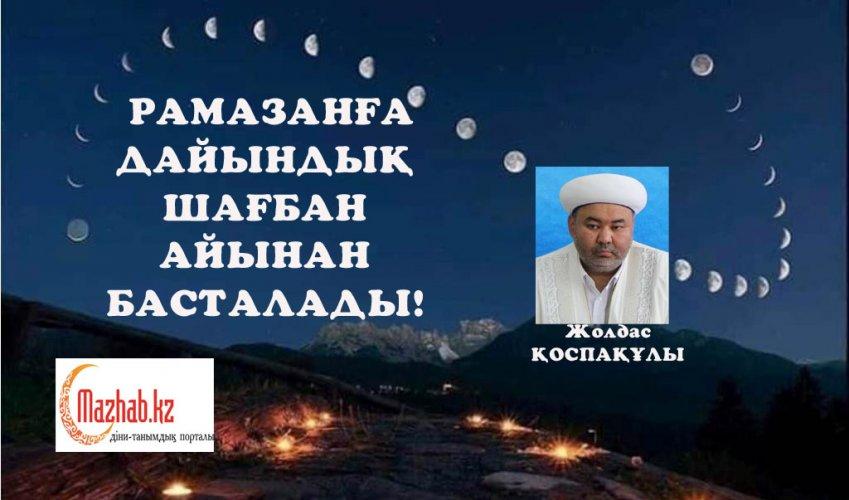 РАМАЗАНҒА ДАЙЫНДЫҚ  ШАҒБАН АЙЫНАН БАСТАЛАДЫ!