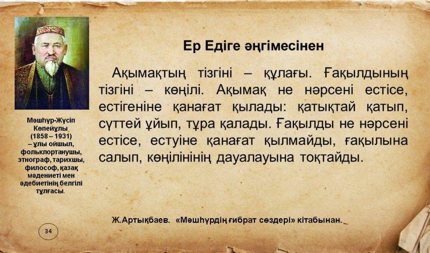 МӘШҺҮРДІҢ ҒИБРАТТЫ СӨЗДЕРІ-34