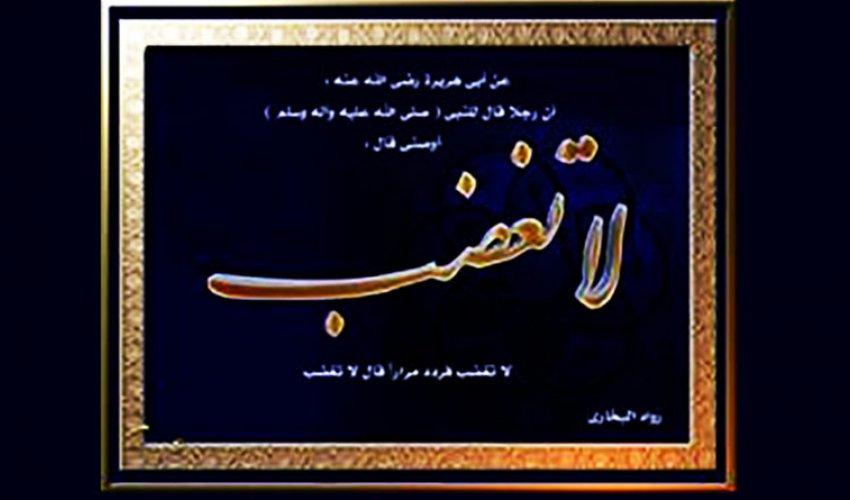 Не гневайся, и ты будешь в раю или Гнев ради Аллаха Всевышнего