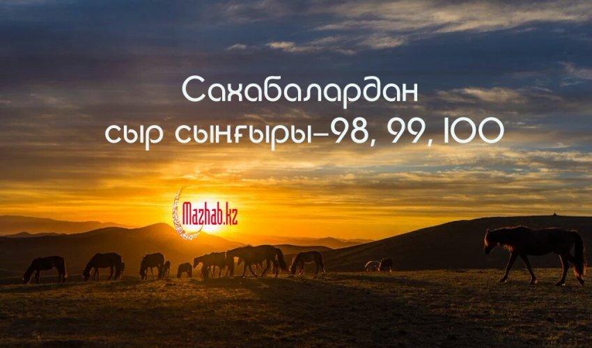 Сахабалардан сыр сыңғыры-98,99,100