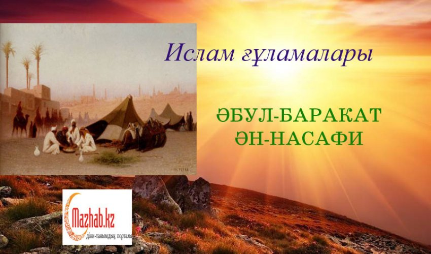 ӘБУЛ-БАРАКАТ ӘН-НАСАФИ