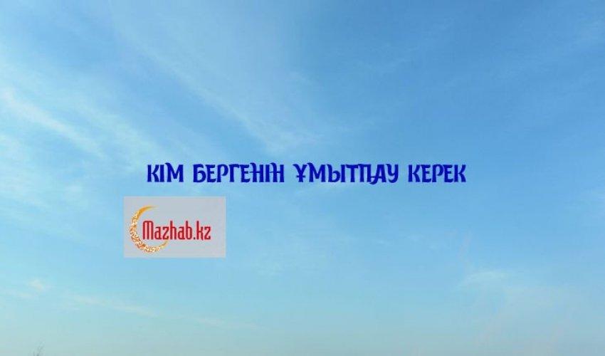 КІМ БЕРГЕНІН ҰМЫТПАУ КЕРЕК