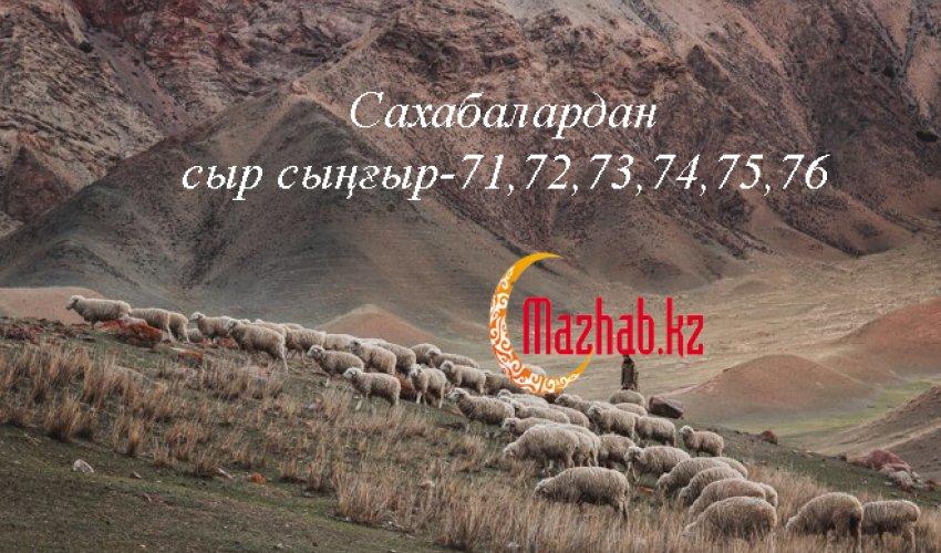 Сахабалардан сыр сыңғыр-71,72,73,74,75,76