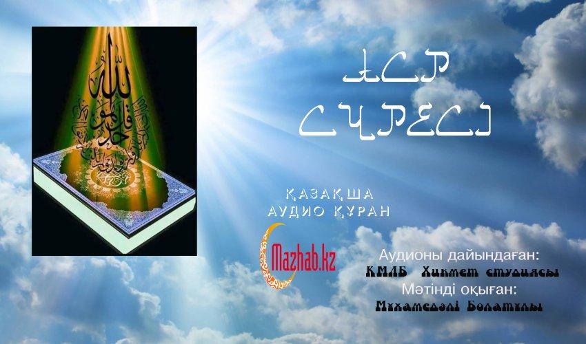Қазақша аудио Құран: АСР  СҮРЕСІ