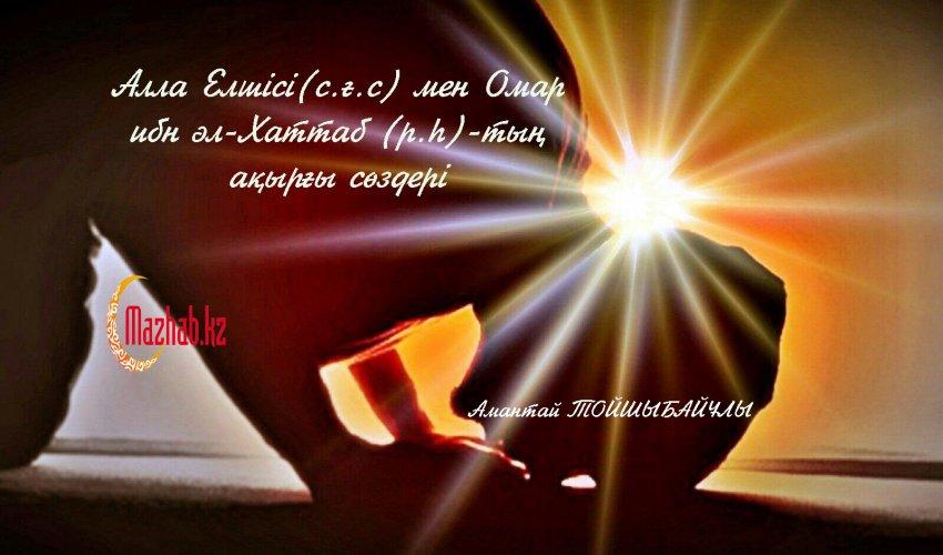 Алла Елшісі(с.ғ.с) мен Омар ибн әл-Хаттаб (р.һ)-тың ақырғы сөздері