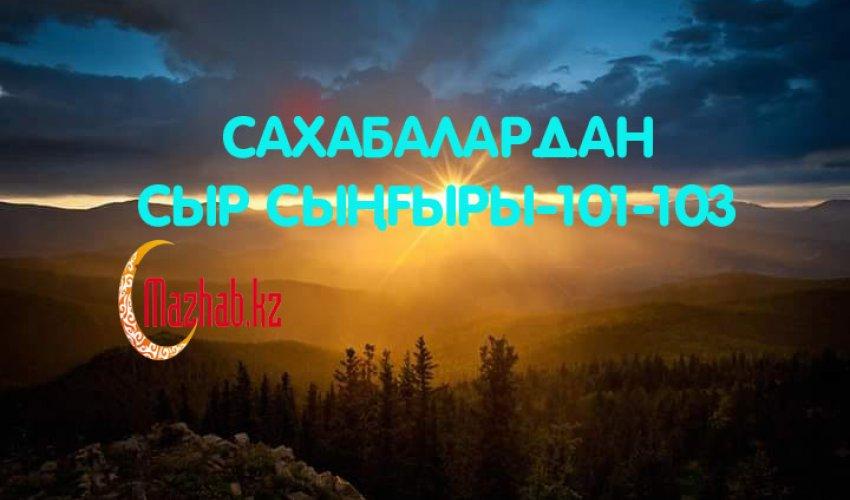 Сахабалардан сыр сыңғыры-101-103