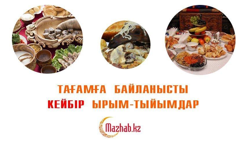 ТАҒАМҒА БАЙЛАНЫСТЫ КЕЙБІР ЫРЫМ-ТЫЙЫМДАР