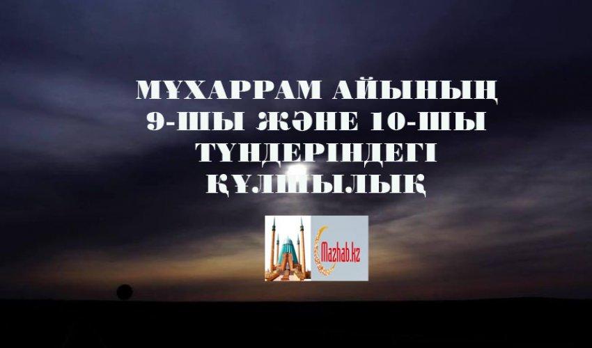 MҰХАРРАМ АЙЫНЫҢ 9-ШЫ ЖӘНЕ 10-ШЫ ТҮНДЕРІНДЕГІ ҚҰЛШЫЛЫҚ