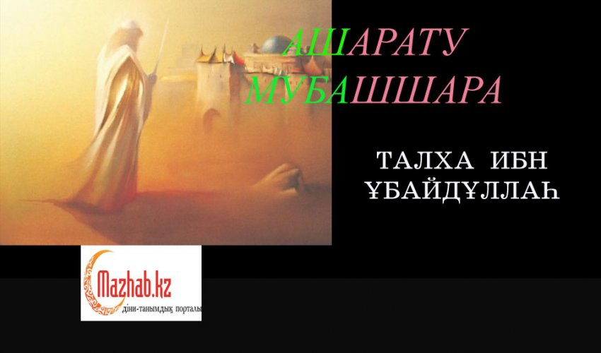 ТАЛХА ИБН ҰБАЙДҰЛЛАҺ