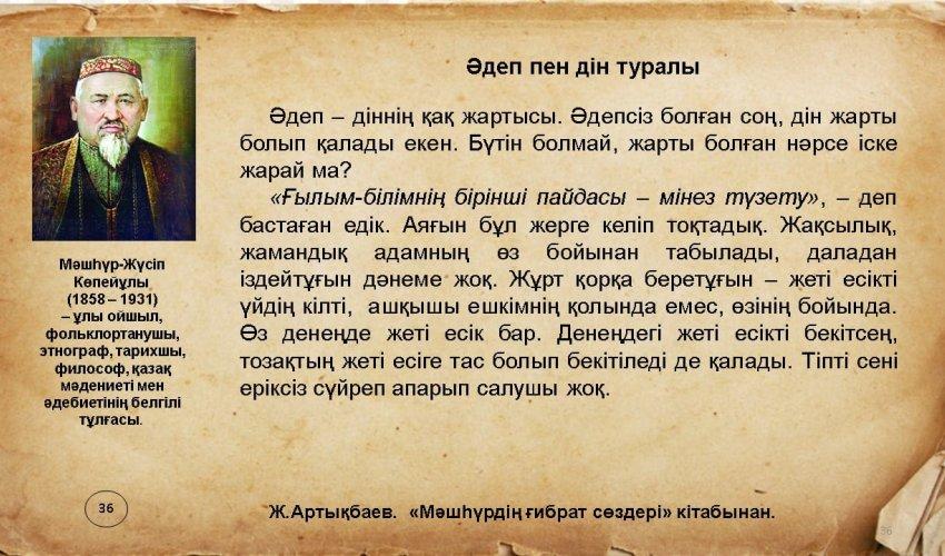 МӘШҺҮРДІҢ ҒИБРАТТЫ СӨЗДЕРІ-36