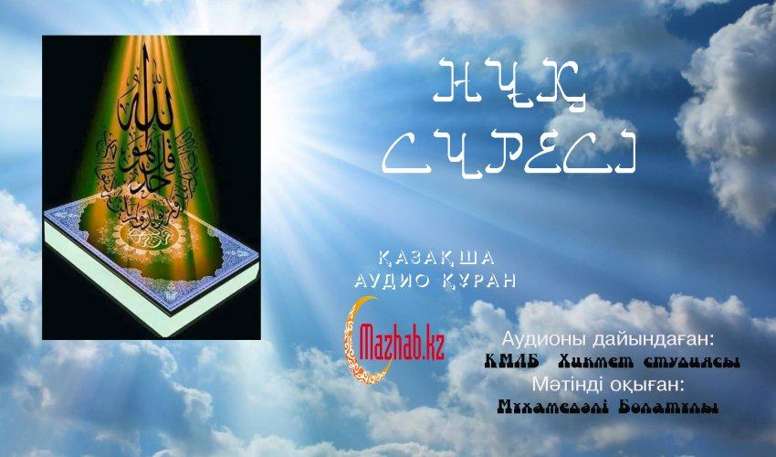 Қазақша аудио Құран: НҰҚ  СҮРЕСІ