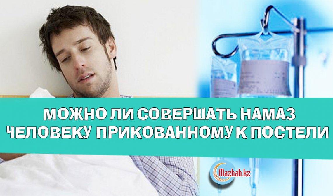 Можно ли совершать намаз  человеку, прикованному к постели?