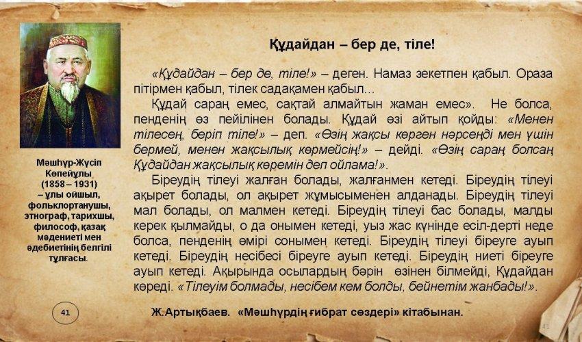 МӘШҺҮРДІҢ ҒИБРАТТЫ СӨЗДЕРІ-41