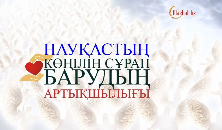 НАУҚАСТЫҢ КӨҢІЛІН СҰРАП БАРУДЫҢ АРТЫҚШЫЛЫҒЫ