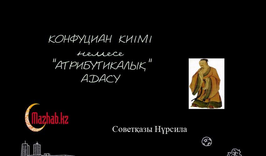 """КОНФУЦИАН КИІМІ немесе """"АТРИБУТИКАЛЫҚ"""" АДАСУ"""