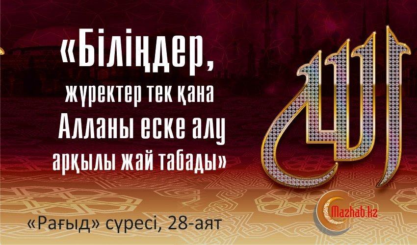 «РАҒЫД» СҮРЕСІ, 28-АЯТ
