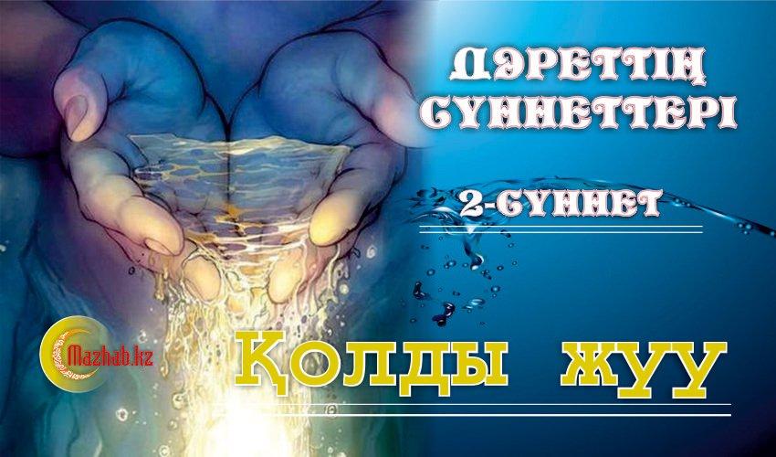 Дәреттің сүннеттері. 2-сүннет