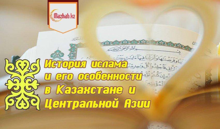 ислама и его особенности в Казахстане и Центральной Азии История ислама и его особенности в Казахстане и Центральной Азии