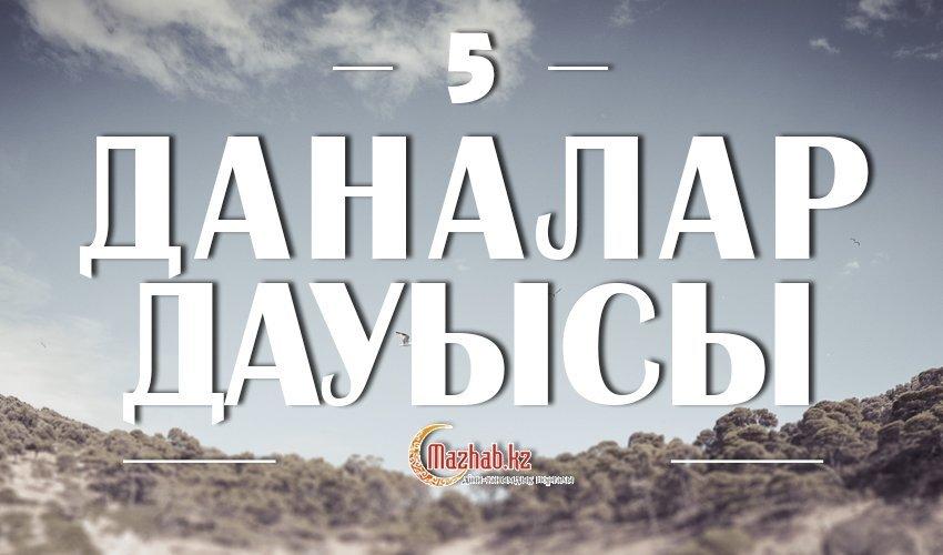 ДАНАЛАР ДАУЫСЫ-5