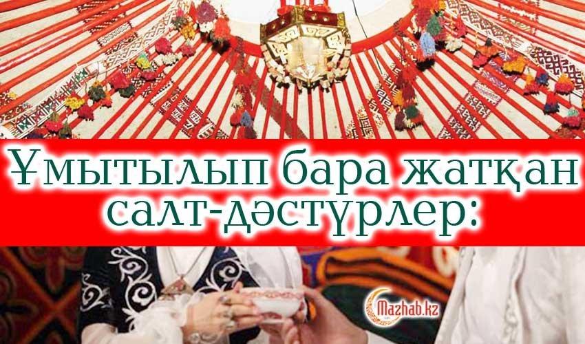 ҰМЫТЫЛЫП БАРА ЖАТҚАН САЛТ-ДӘСТҮРЛЕР