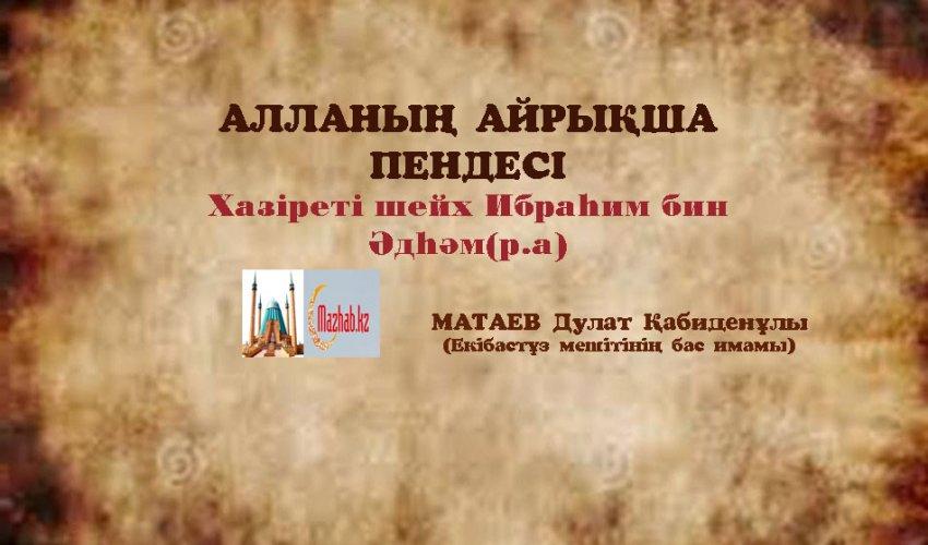 АЛЛАНЫҢ АЙРЫҚША ПЕНДЕСІ  Хазіреті шейх Ибраһим бин Әдһәм(р.а)