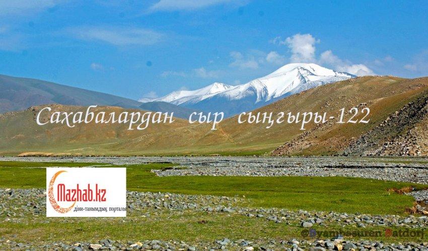 Сахабалардан сыр сыңғыры-122