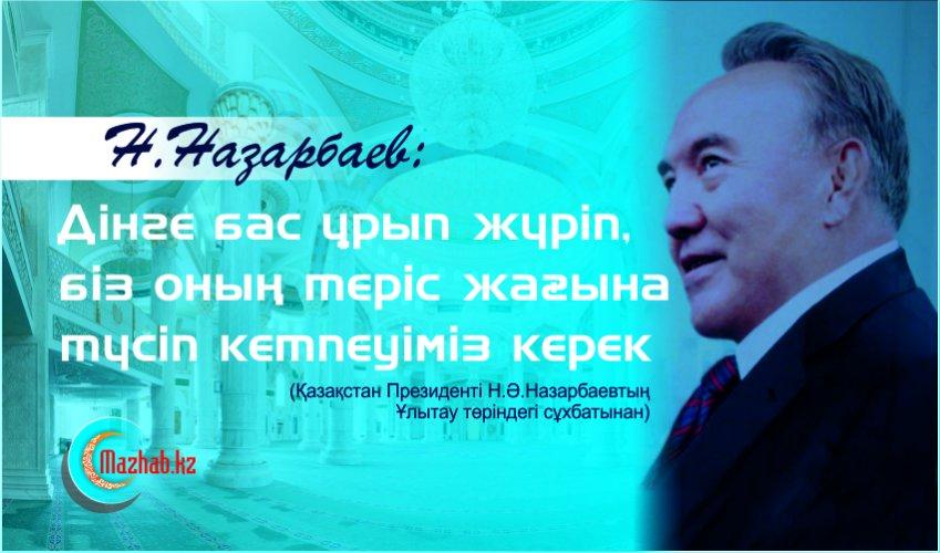 Н.Назарбаев: Дінге бас ұрып жүріп, біз оның теріс жағына түсіп кетпеуіміз керек
