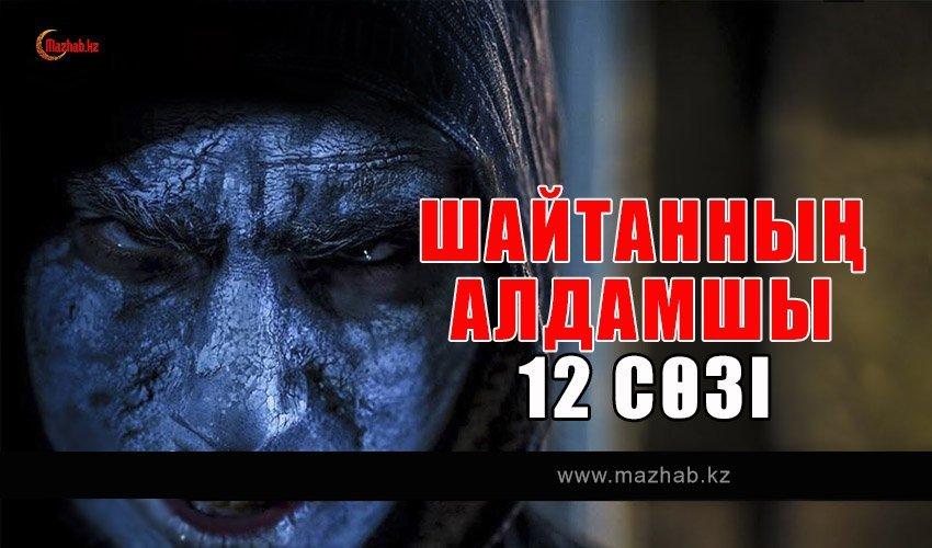 ШАЙТАННЫҢ АЛДАМШЫ 12 СӨЗІ