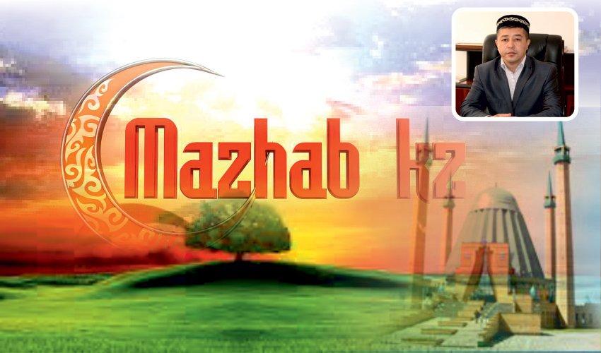 Мәзһаб.кз діни-танымдық порталы іске қосылды!