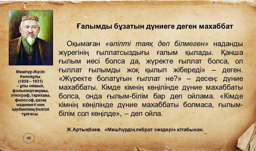 МӘШҺҮРДІҢ ҒИБРАТТЫ СӨЗДЕРІ-40