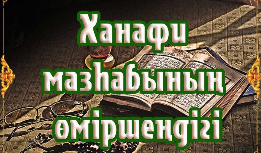 Ханафи мазһабының өміршеңдігі