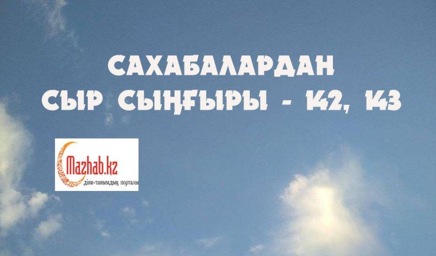 САХАБАЛАРДАН СЫР СЫҢҒЫРЫ-142, 143