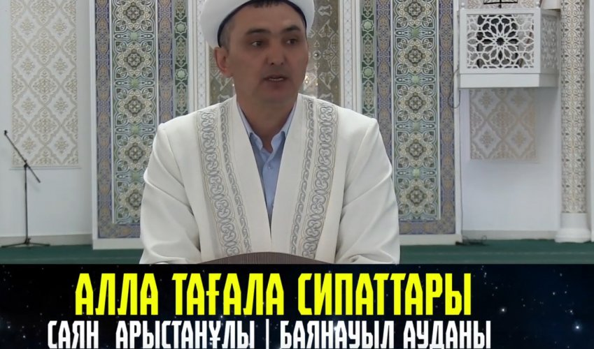 Алла Тағала сипаттары | Қожин Саян «Мұса мырза» мешітінің имамы