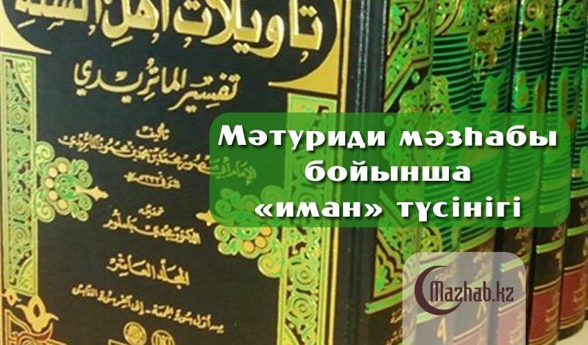 МӘТУРИДИ МӘЗҺАБЫ БОЙЫНША «ИМАН» ТҮСІНІГІ