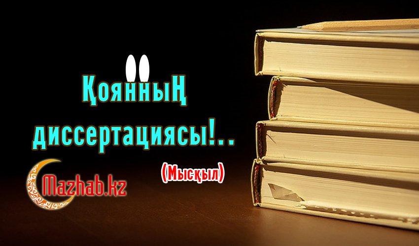Қоянның диссертациясы!.. (Мысқыл)