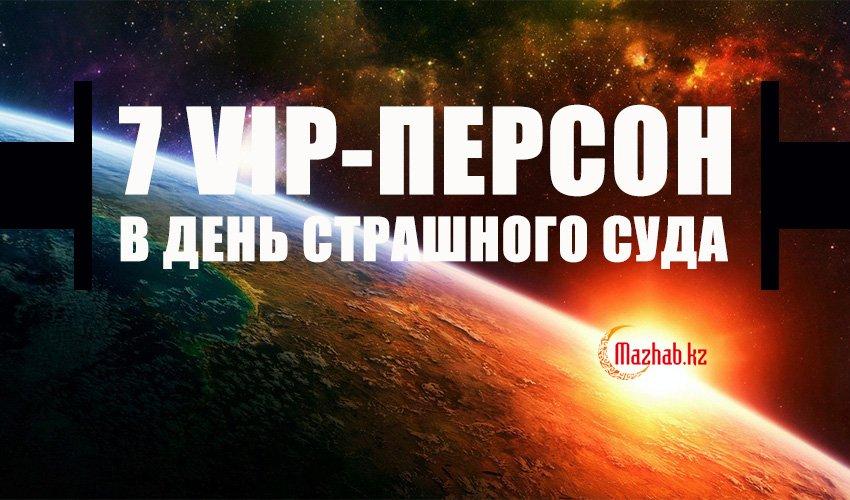 7 VIP-персон в день страшного Суда