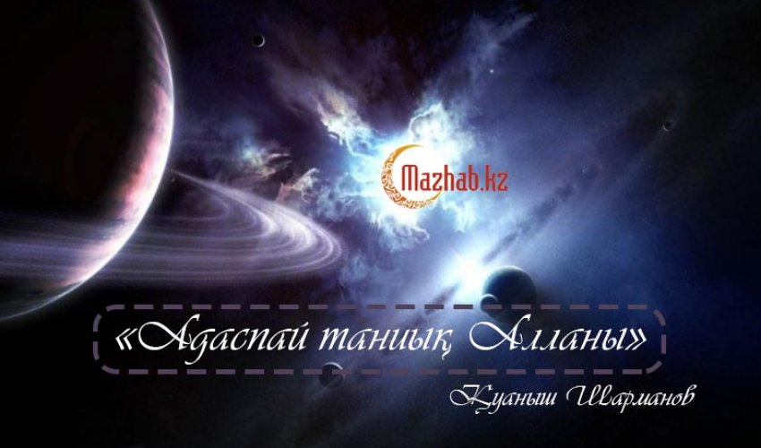 «Адаспай таниық Алланы» - Қуаныш Шарманов