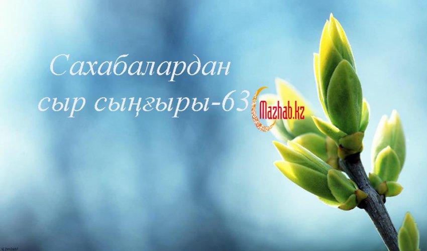 Сахабалардан сыр сыңғыры-63