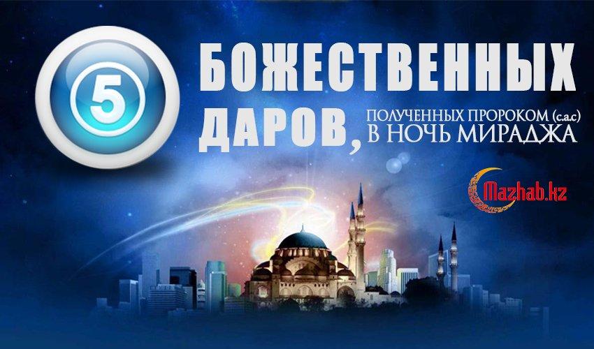 5 божественных даров, полученных Пророком (ﷺ) в ночь Мираджа