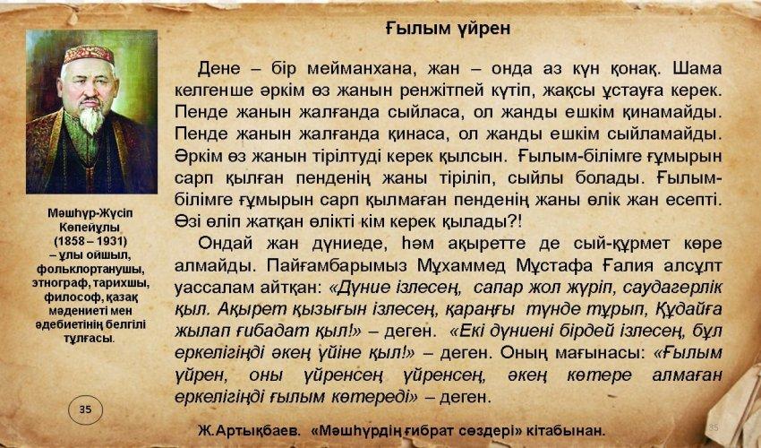 МӘШҺҮРДІҢ ҒИБРАТТЫ СӨЗДЕРІ-35