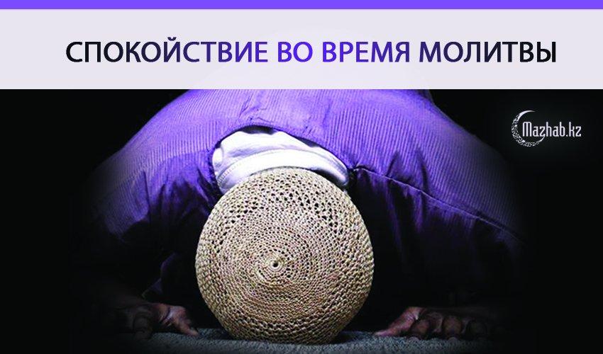 Спокойствие во время молитвы