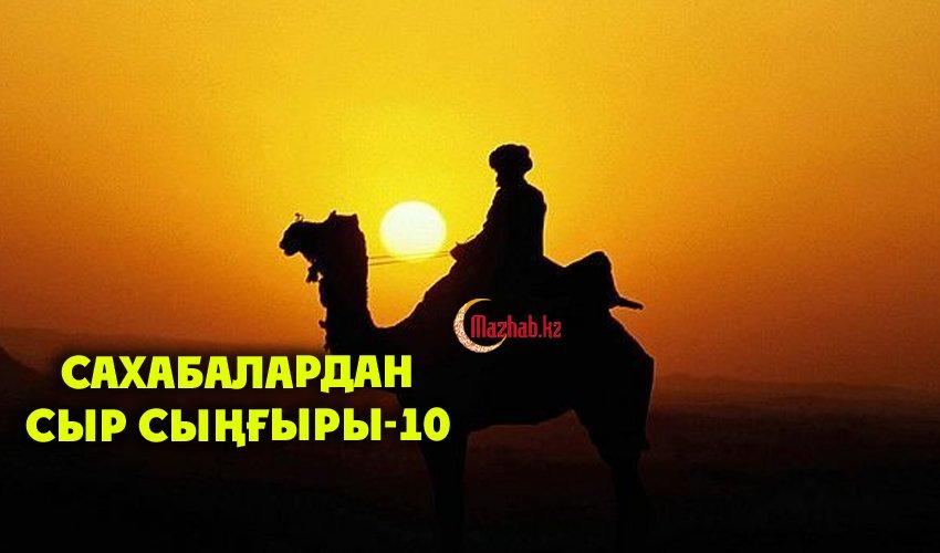 Сахабалардан сыр сыңғыры-10