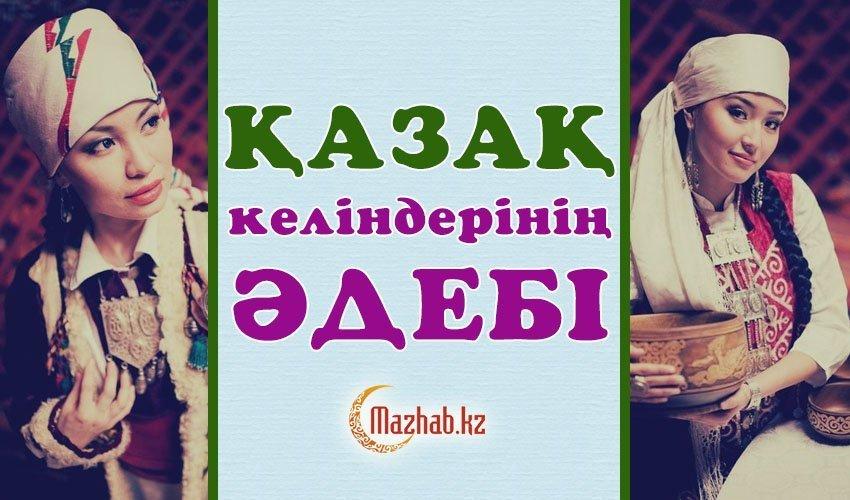 ҚАЗАҚ КЕЛІНДЕРІНІҢ ӘДЕБІ