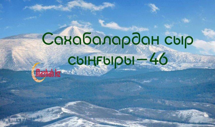 Сахабалардан сыр сыңғыры-46