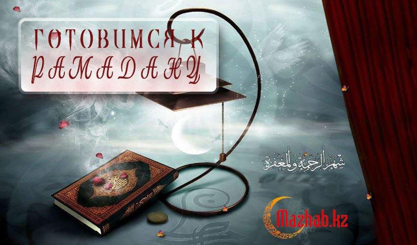 Готовимся к Рамадану