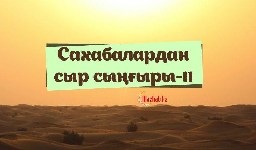 Сахабалардан сыр сыңғыры-11
