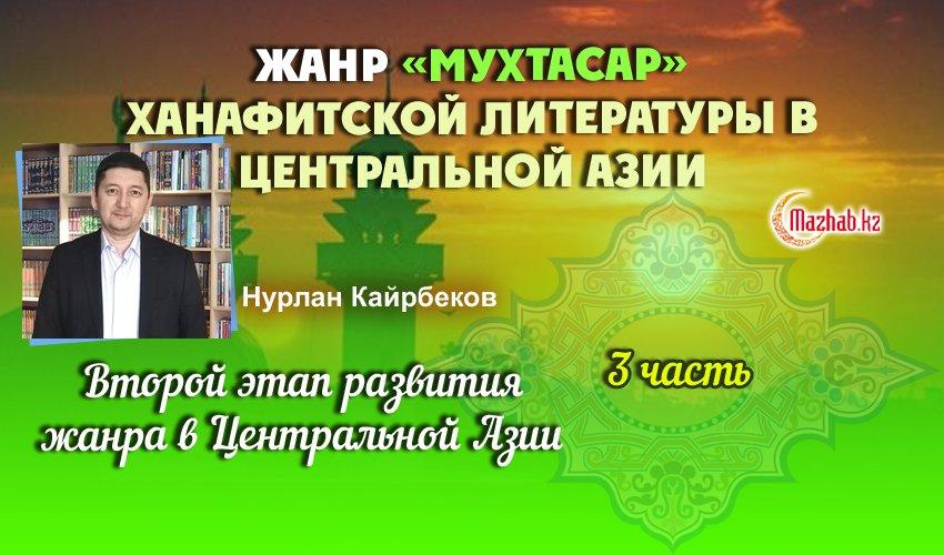 Второй этап развития жанра в Центральной Азии