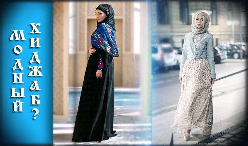 «Модный» хиджаб?