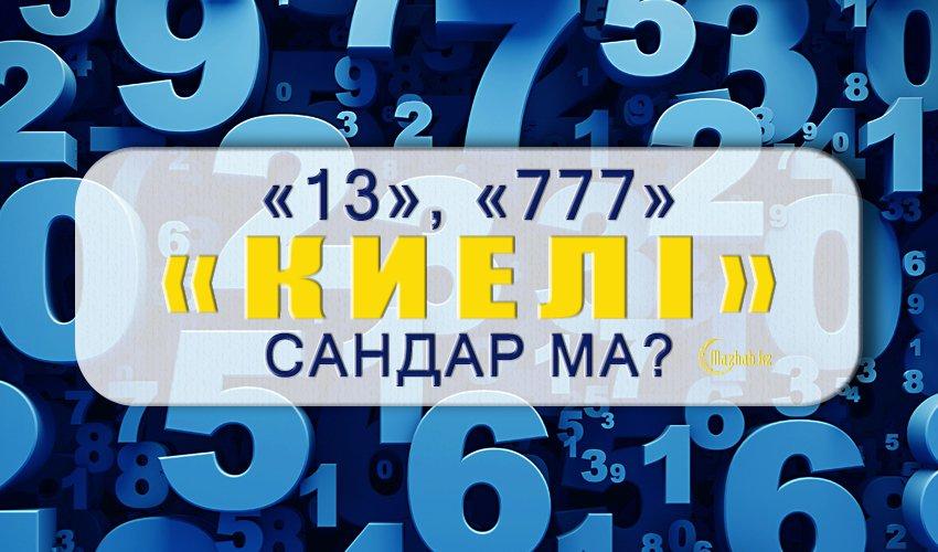 «13», «777» «киелі» сандар ма?