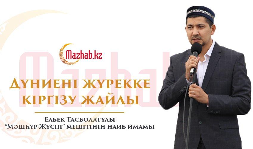 Дүниені жүрекке кіргізу / Елбек Тасболатұлы